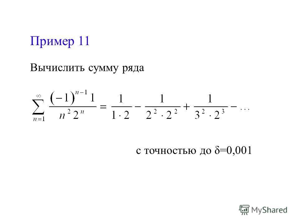 Пример 11 Вычислить сумму ряда с точностью до δ=0,001