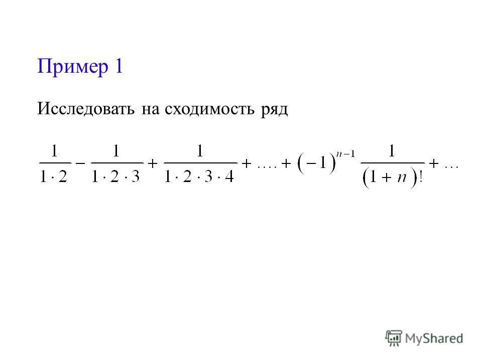 Пример 1 Исследовать на сходимость ряд