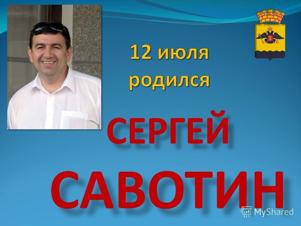 СЕРГЕЙСАВОТИН.