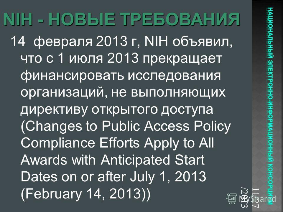 14 февраля 2013 г, NIH объявил, что с 1 июля 2013 прекращает финансировать исследования организаций, не выполняющих директиву открытого доступа (Changes to Public Access Policy Compliance Efforts Apply to All Awards with Anticipated Start Dates on or