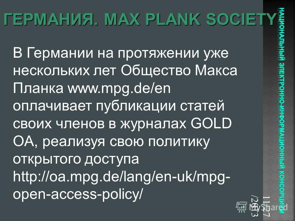 11/27/2013 В Германии на протяжении уже нескольких лет Общество Макса Планка www.mpg.de/en оплачивает публикации статей своих членов в журналах GOLD OA, реализуя свою политику открытого доступа http://oa.mpg.de/lang/en-uk/mpg- open-access-policy/ ГЕР