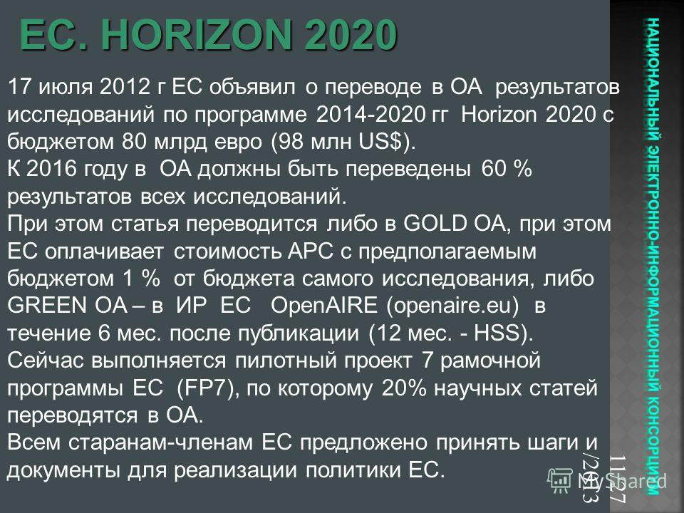 11/27/2013 17 июля 2012 г ЕС объявил о переводе в ОА результатов исследований по программе 2014-2020 гг Horizon 2020 с бюджетом 80 млрд евро (98 млн US$). К 2016 году в ОА должны быть переведены 60 % результатов всех исследований. При этом статья пер