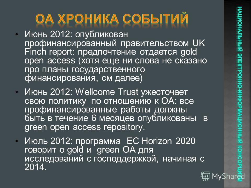 Июнь 2012: опубликован профинансированный правительством UK Finch report: предпочтение отдается gold open access (хотя еще ни слова не сказано про планы государственного финансирования, см далее) Июнь 2012: Wellcome Trust ужесточает свою политику по