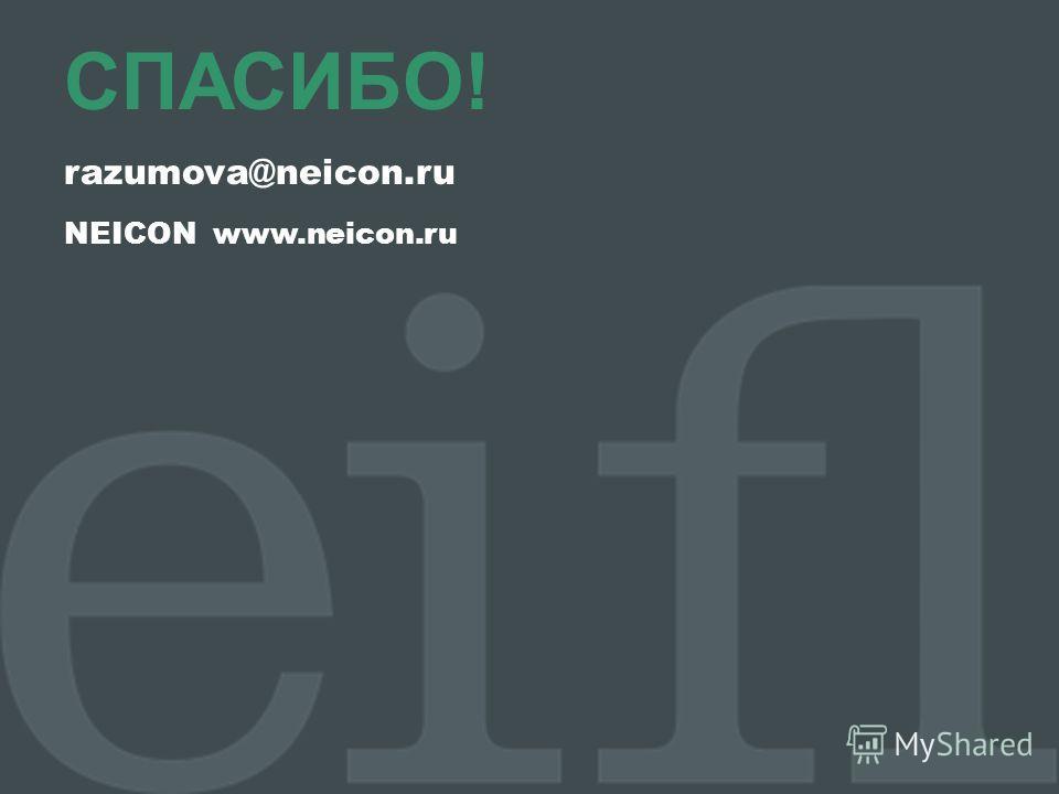 СПАСИБО! razumova@neicon.ru NEICON www.neicon.ru