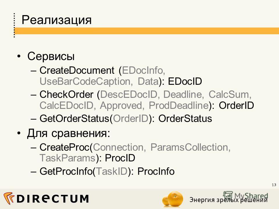 Энергия зрелых решений 13 Реализация Сервисы –CreateDocument (EDocInfo, UseBarCodeCaption, Data): EDocID –CheckOrder (DescEDocID, Deadline, CalcSum, CalcEDocID, Approved, ProdDeadline): OrderID –GetOrderStatus(OrderID): OrderStatus Для сравнения: –Cr