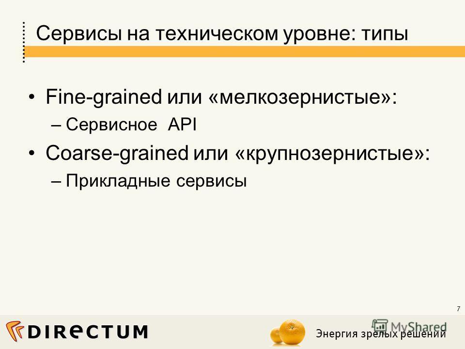 Энергия зрелых решений 7 Cервисы на техническом уровне: типы Fine-grained или «мелкозернистые»: –Сервисное API Coarse-grained или «крупнозернистые»: –Прикладные сервисы
