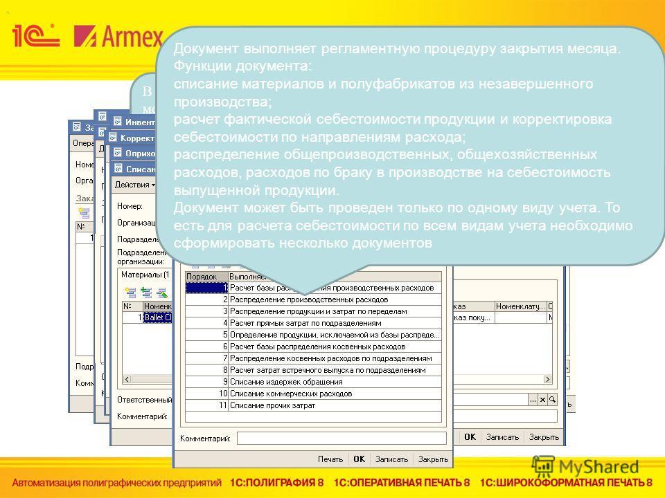 Производство Выполненные или прекращенные заказы закрываются документом «Закрытие заказов» Документ предназначен для ввода данных, обычно содержащихся в так называемых «Производственных отчетах», в которых указывается, какие нематериальные затраты и