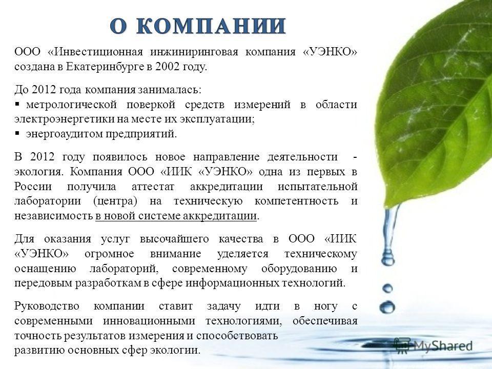 ООО «Инвестиционная инжиниринговая компания «УЭНКО» создана в Екатеринбурге в 2002 году. До 2012 года компания занималась: метрологической поверкой средств измерений в области электроэнергетики на месте их эксплуатации; энергоаудитом предприятий. В 2