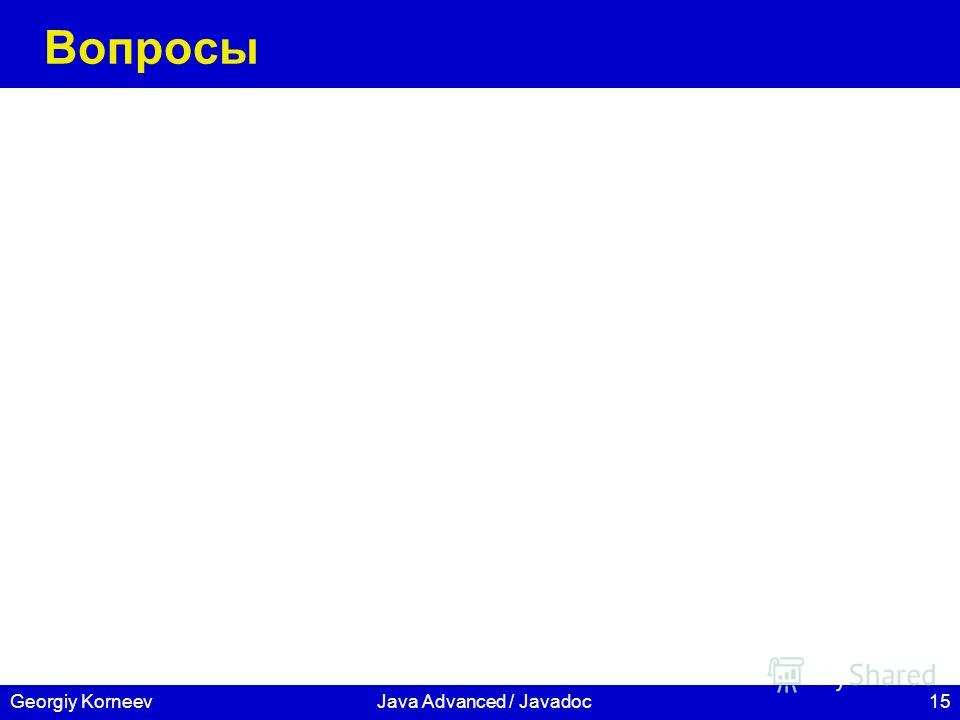 15Georgiy KorneevJava Advanced / Javadoc Вопросы