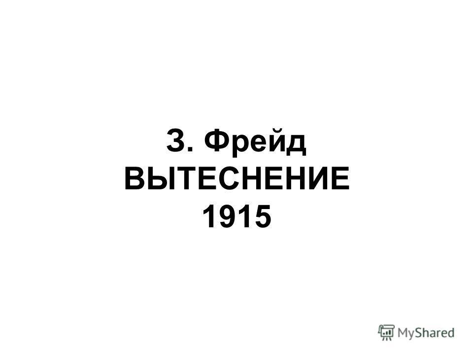 З. Фрейд ВЫТЕСНЕНИЕ 1915