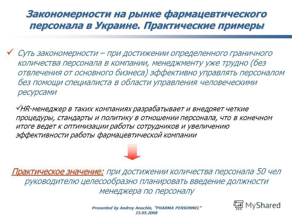 Presented by Andrey Anuchin, PHARMA PERSONNEL 15.05.2008 Закономерности на рынке фармацевтического персонала в Украине. Практические примеры Суть закономерности – при достижении определенного граничного количества персонала в компании, менеджменту уж