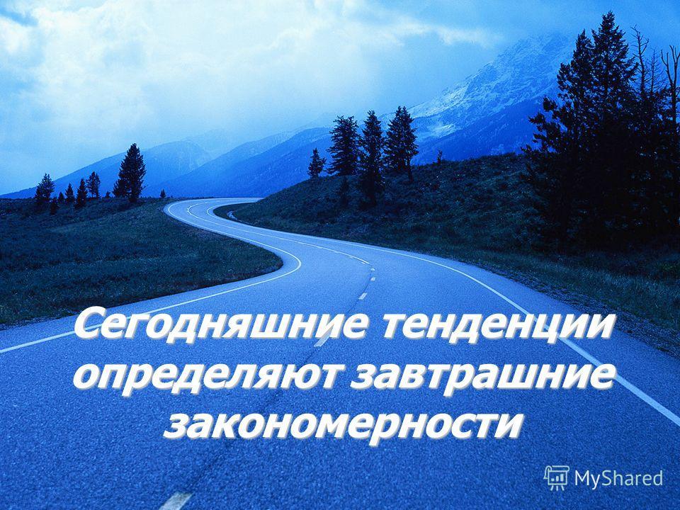 Presented by Andrey Anuchin, PHARMA PERSONNEL 15.05.2008 Сегодняшние тенденции определяют завтрашние закономерности