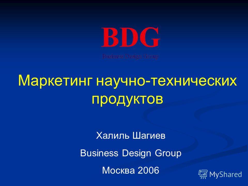 Маркетинг научно-технических продуктов Халиль Шагиев Business Design Group Москва 2006