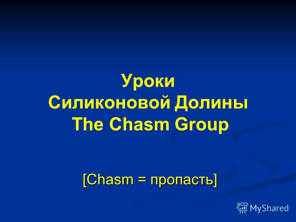 [Chasm = пропасть] Уроки Силиконовой Долины The Chasm Group [Chasm = пропасть]