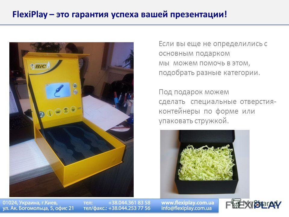 FlexiPlay – это гарантия успеха вашей презентации! Если вы еще не определились с основным подарком мы можем помочь в этом, подобрать разные категории. Под подарок можем сделать специальные отверстия- контейнеры по форме или упаковать стружкой.