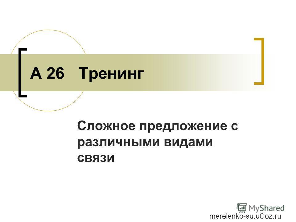 А 26 Тренинг Сложное предложение с различными видами связи merelenko-su.uCoz.ru