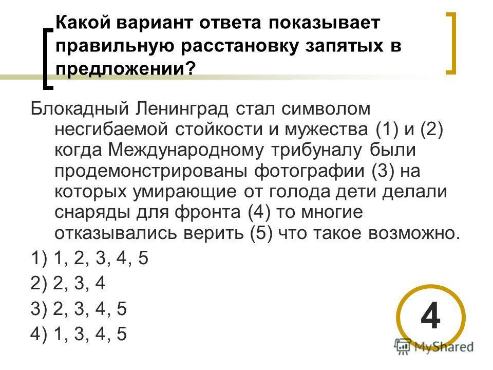 Какой вариант ответа показывает правильную расстановку запятых в предложении? Блокадный Ленинград стал символом несгибаемой стойкости и мужества (1) и (2) когда Международному трибуналу были продемонстрированы фотографии (3) на которых умирающие от г
