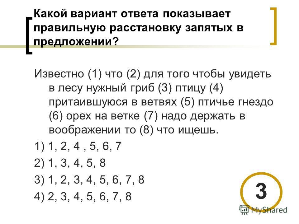 Какой вариант ответа показывает правильную расстановку запятых в предложении? Известно (1) что (2) для того чтобы увидеть в лесу нужный гриб (3) птицу (4) притаившуюся в ветвях (5) птичье гнездо (6) орех на ветке (7) надо держать в воображении то (8)