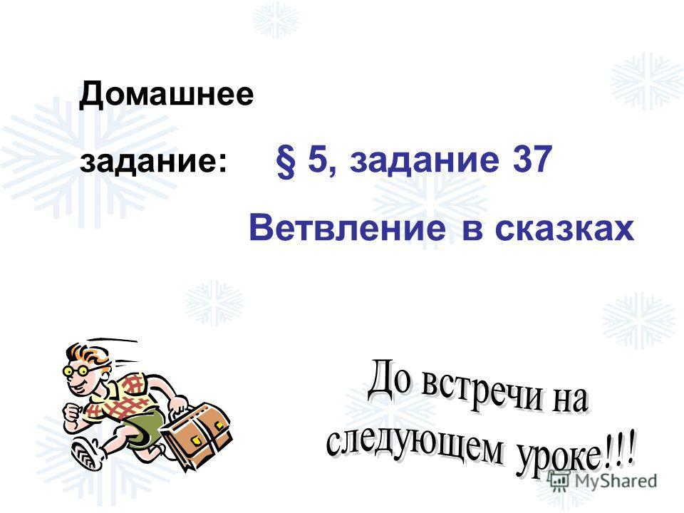 Домашнее задание: § 5, задание 37 Ветвление в сказках
