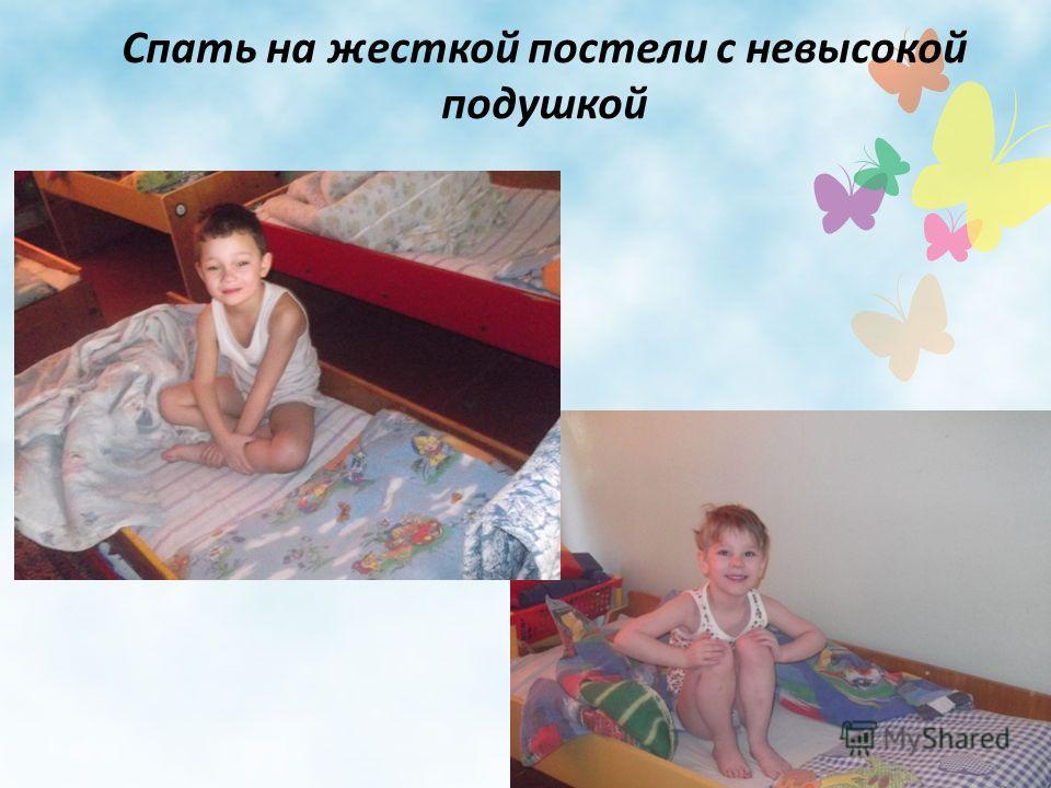 Спать на жесткой постели с невысокой подушкой