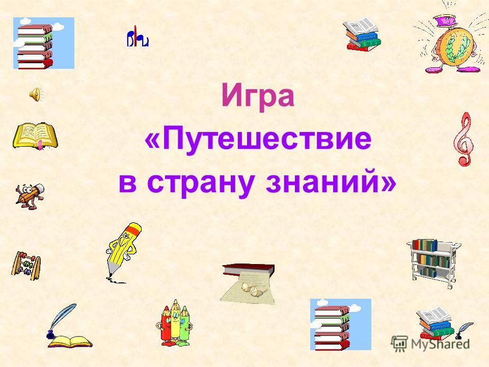 Игра «Путешествие в страну знаний»