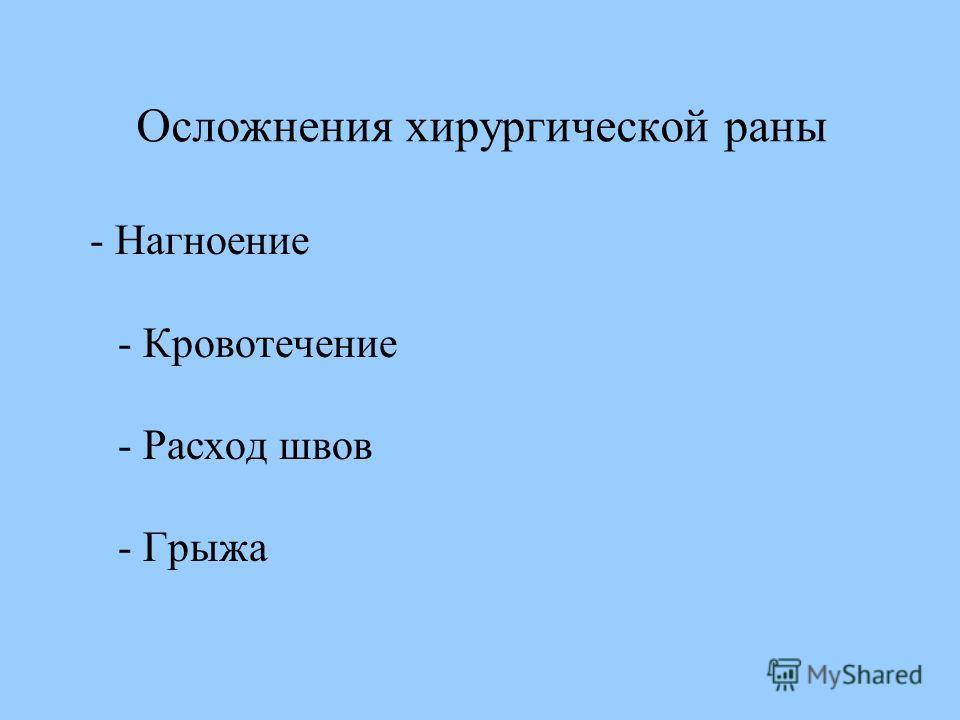 Осложнения хирургической раны - Нагноение - Кровотечение - Расход швов - Грыжа