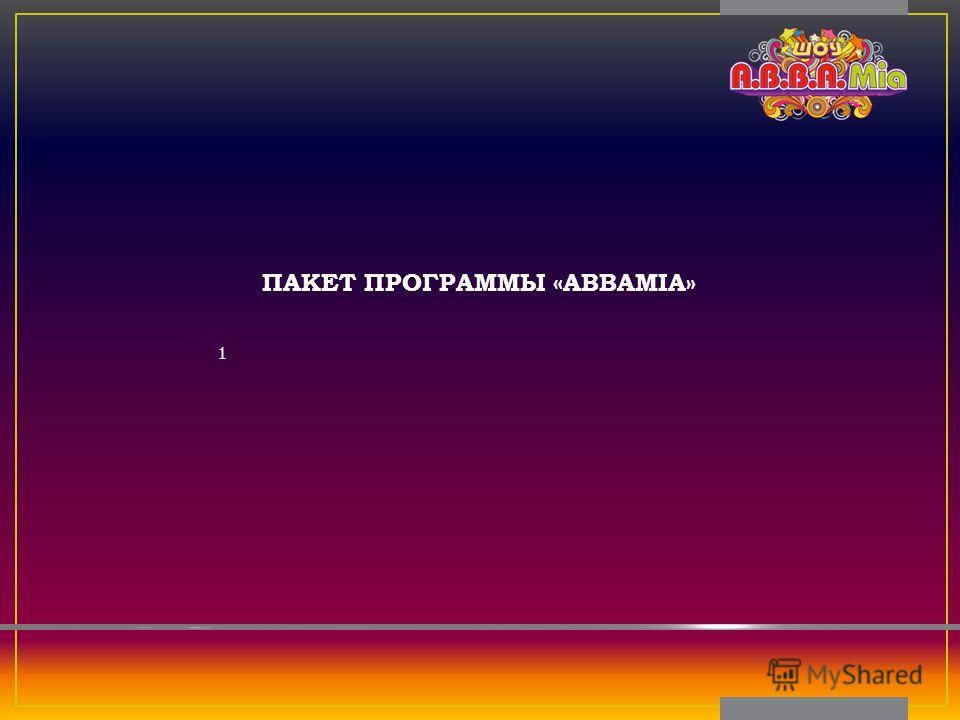 ПАКЕТ ПРОГРАММЫ «ABBAMIA» 1