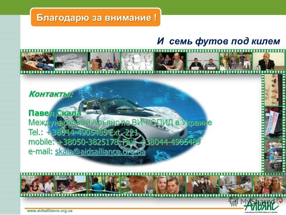 www.aidsalliance.org.ua Подробнее об адвокации ЗПТ в Украине На русском, английском и украинском языках