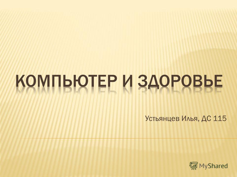 Устьянцев Илья, ДС 115