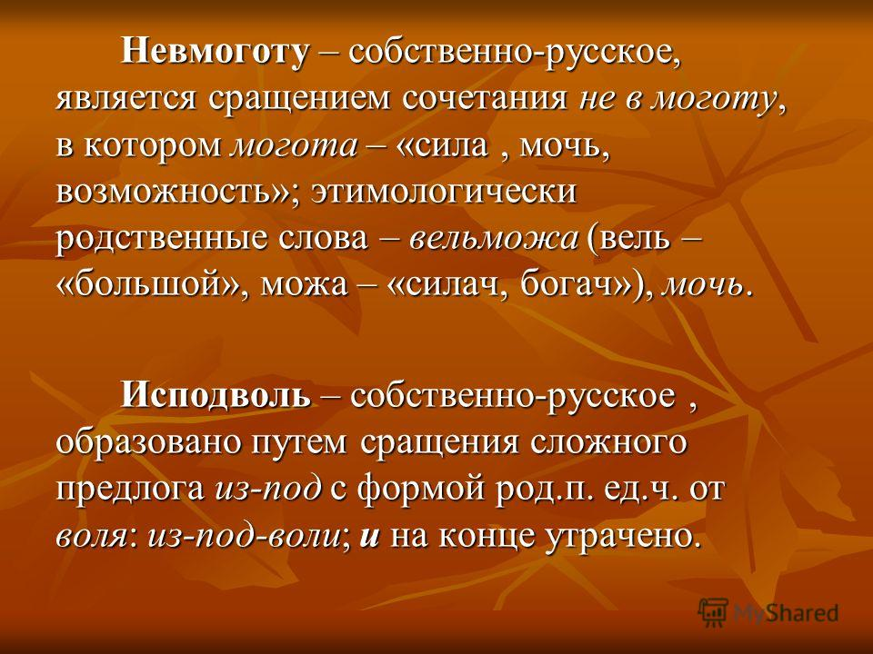 Невмоготу – собственно-русское, является сращением сочетания не в моготу, в котором могота – «сила, мочь, возможность»; этимологически родственные слова – вельможа (вель – «большой», можа – «силач, богач»), мочь. Невмоготу – собственно-русское, являе