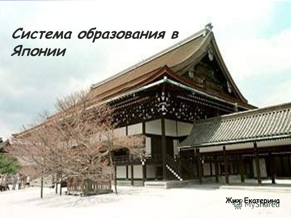 Система образования в Японии Жих Екатерина