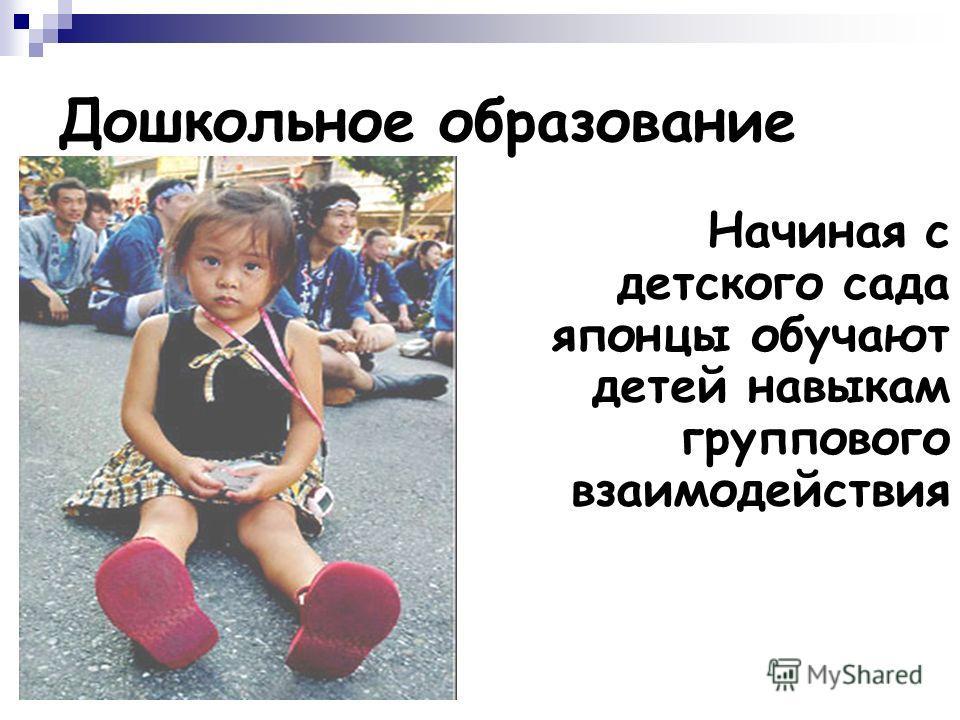 Дошкольное образование Начиная с детского сада японцы обучают детей навыкам группового взаимодействия