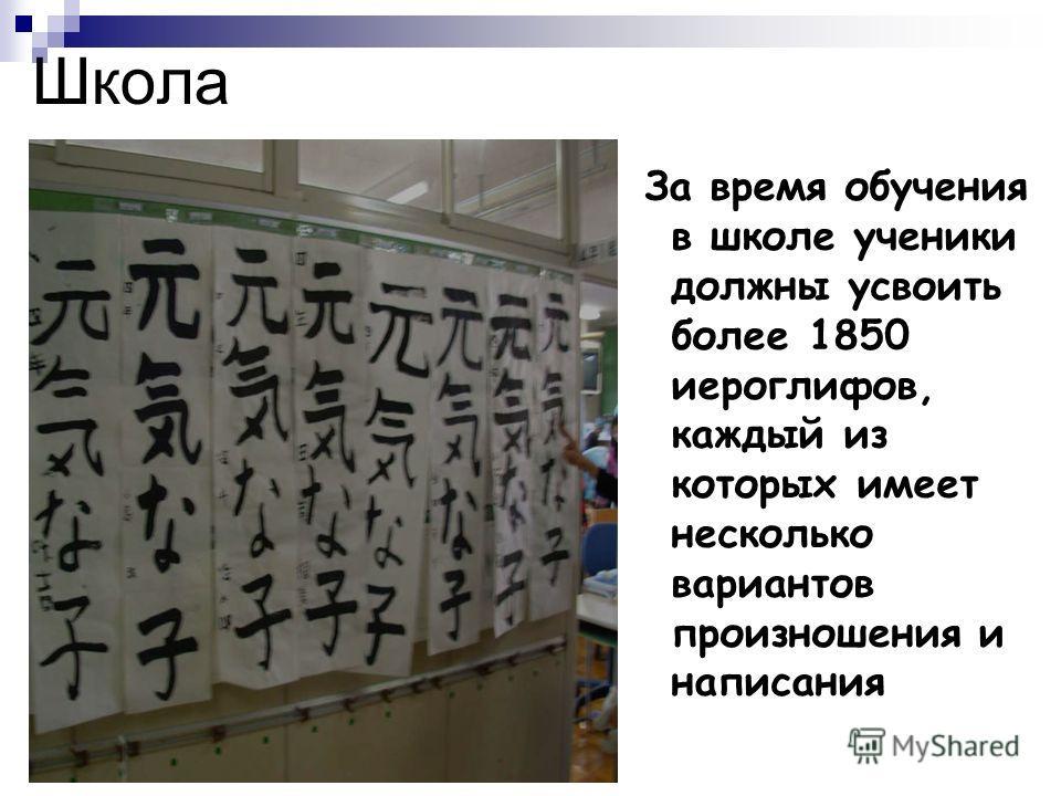 За время обучения в школе ученики должны усвоить более 1850 иероглифов, каждый из которых имеет несколько вариантов произношения и написания Школа