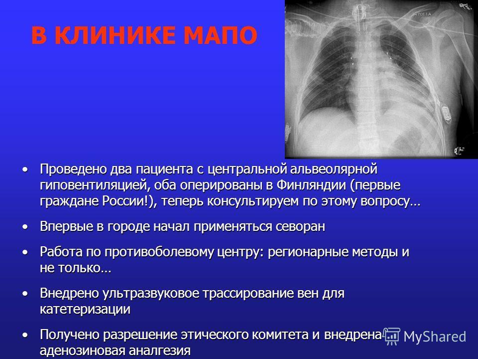 Проведено два пациента с центральной альвеолярной гиповентиляцией, оба оперированы в Финляндии (первые граждане России!), теперь консультируем по этому вопросу…Проведено два пациента с центральной альвеолярной гиповентиляцией, оба оперированы в Финля