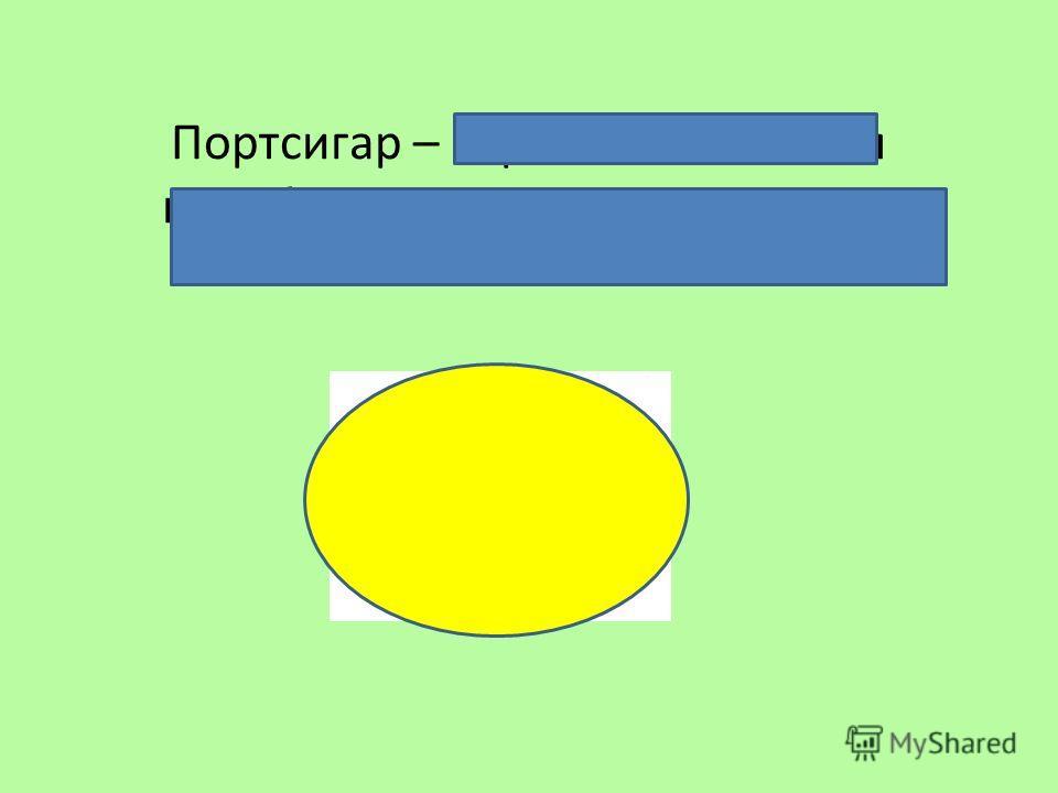 Портсигар – карманная плоская коробочка для сигарет, папирос.