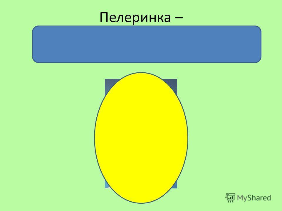 Пелеринка – накидка на плечи, обычно не доходит до пояса.