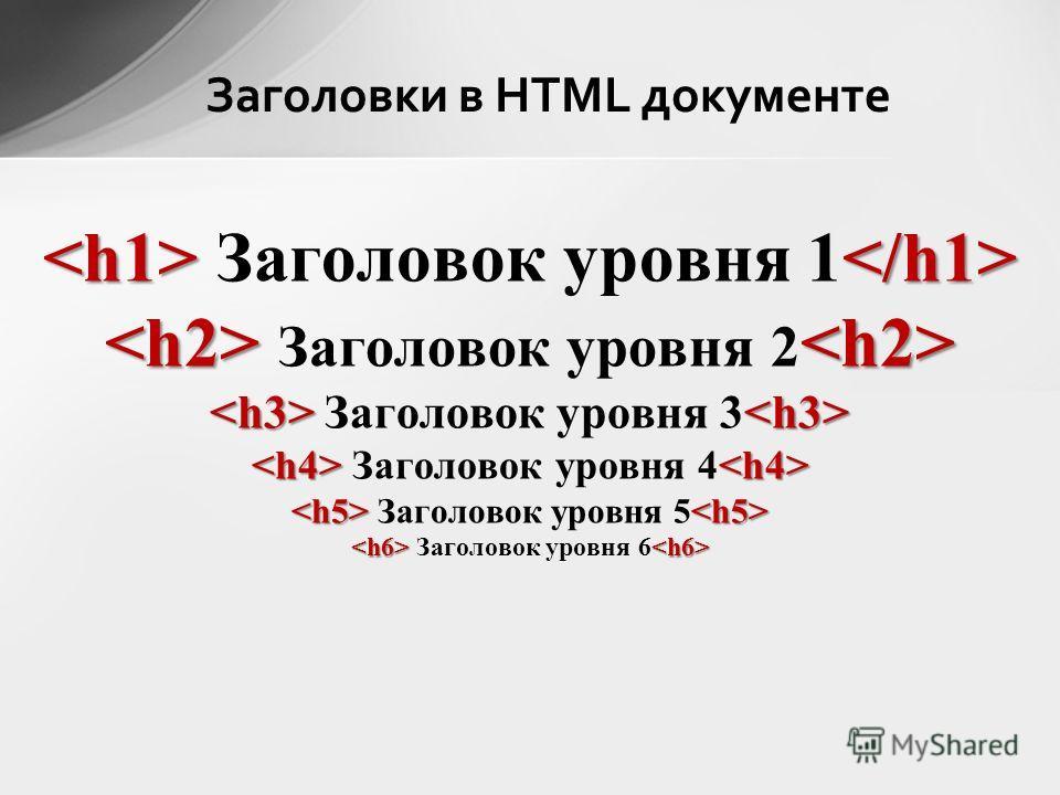 Заголовок уровня 1 Заголовок уровня 2 Заголовок уровня 3 Заголовок уровня 4 Заголовок уровня 5 Заголовок уровня 6 Заголовки в HTML документе
