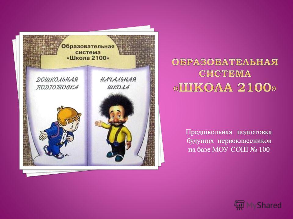 Предшкольная подготовка будущих первоклассников на базе МОУ СОШ 100