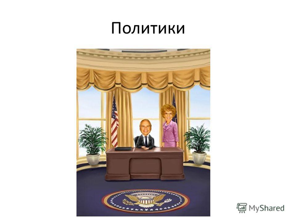 Политики