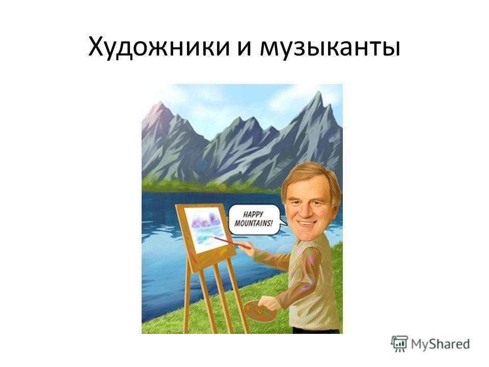 Художники и музыканты