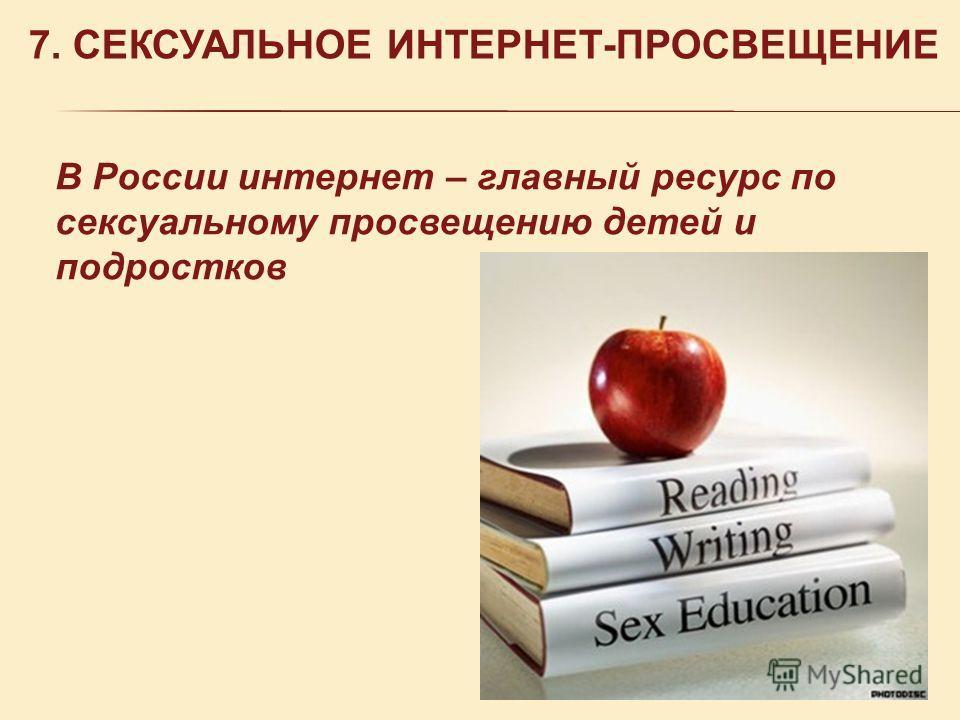 В России интернет – главный ресурс по сексуальному просвещению детей и подростков 7. СЕКСУАЛЬНОЕ ИНТЕРНЕТ-ПРОСВЕЩЕНИЕ