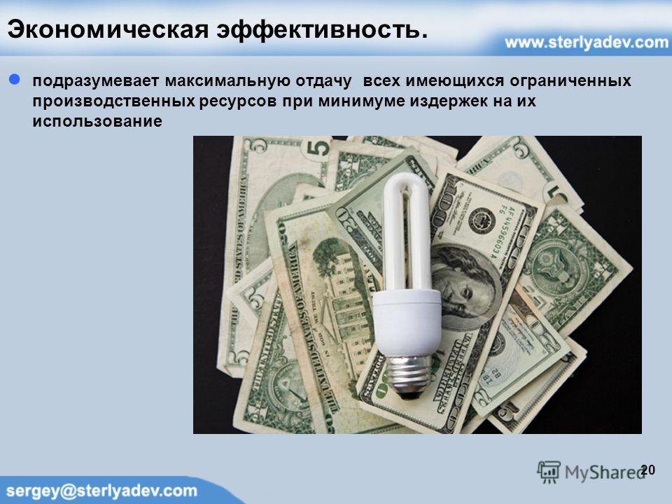 Экономическая эффективность. подразумевает максимальную отдачу всех имеющихся ограниченных производственных ресурсов при минимуме издержек на их использование 20