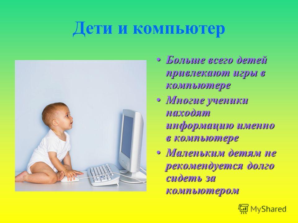 За компьютер В компьютере можно найти ЛЮБУЮ интересующую вас книгу Компьютер, он и в Африке компьютер :)