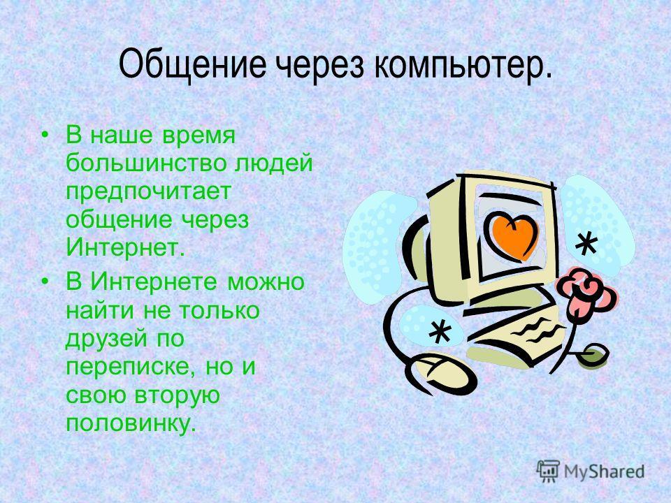 Дети и компьютер Больше всего детей привлекают игры в компьютере Больше всего детей привлекают игры в компьютере Многие ученики находят информацию именно в компьютере Многие ученики находят информацию именно в компьютере Маленьким детям не рекомендуе