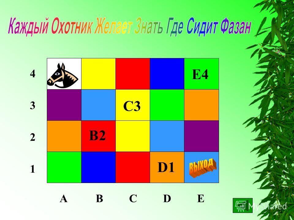 A B C D E 1 2 3 4 B2 D1 C3 E4