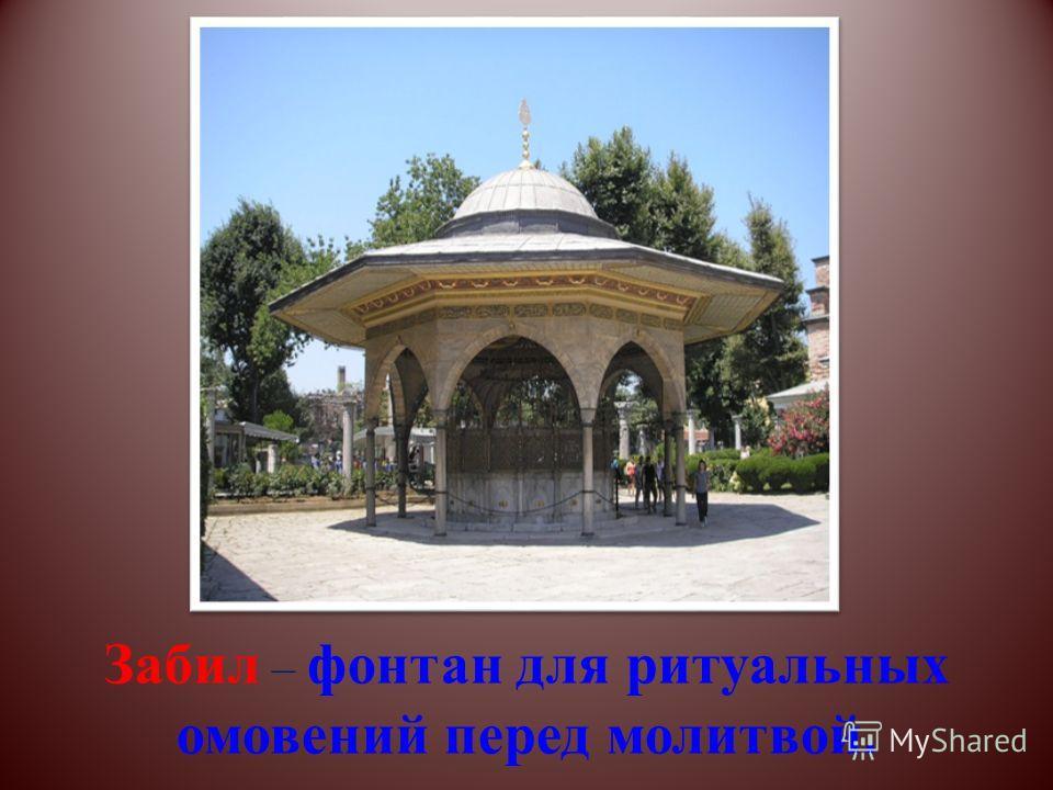 Забил – фонтан для ритуальных омовений перед молитвой.