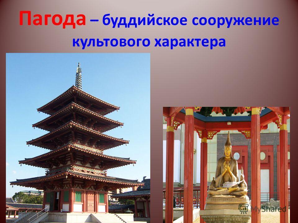 Пагода – буддийское сооружение культового характера