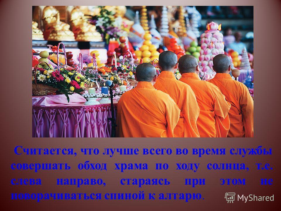 Считается, что лучше всего во время службы совершать обход храма по ходу солнца, т.е. слева направо, стараясь при этом не поворачиваться спиной к алтарю.