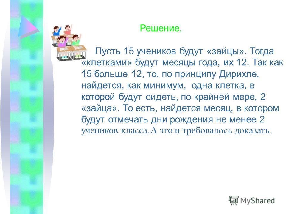 I. Вводные задачи (Объяснение ведущей) 1. Математический кружок посещают 15 учеников. Докажите, что найдутся как минимум 2 ученика, отмечающих дни рождения в один месяц.