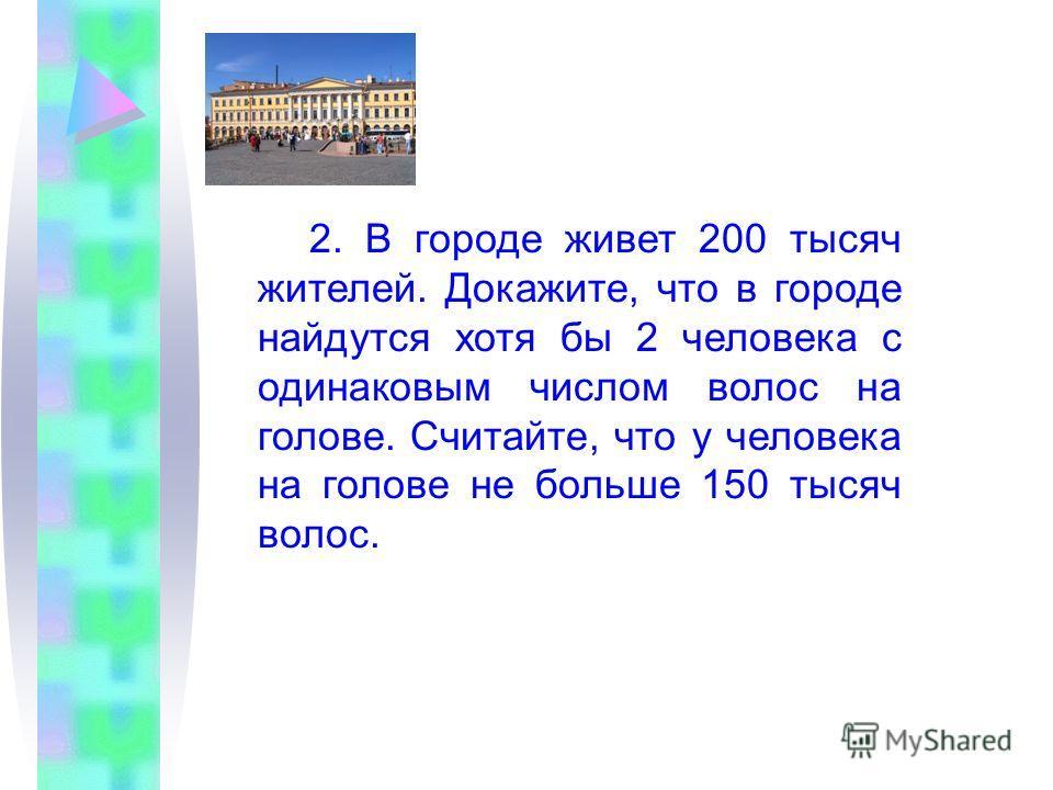 Решение. Обозначим 35 учеников за «зайцев», за буквы за «клетки». В русском алфавите 33 буквы. Фамилии не могут начинаться на Ъ и Ь. Так как 35 больше 31, то, по принципу Дирихле, найдется 2 ученика, у которых фамилии начинаются с одной буквы.